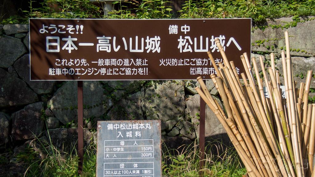 備中松山城 (岡山) Bicchu-matsuyama Castle