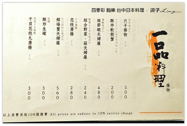 四季彩 鮨樂 台中日本料理 - 涼子是也 blog