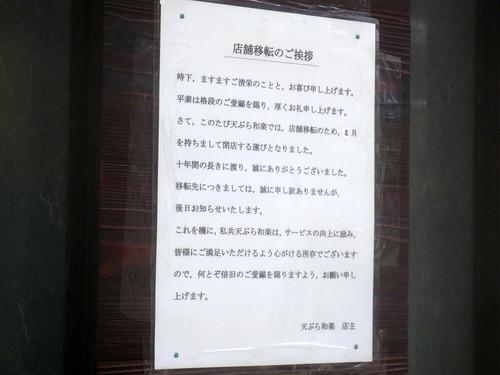 天ぷら和楽(桜台)
