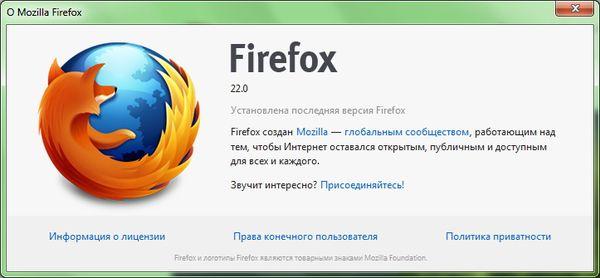 Что нового в Firefox 22