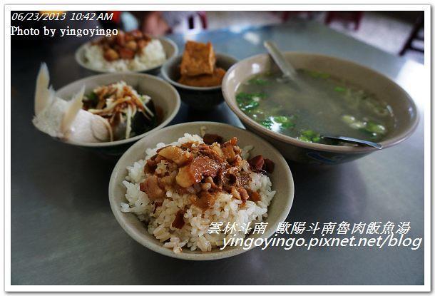 雲林斗南_歐陽斗南魯肉飯魚湯20130623_DSC04505