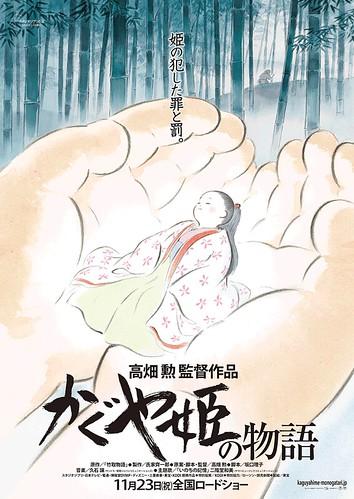130819(1) – 「高畑勲」監督吉卜力動畫劇場版《かぐや姫の物語》(輝夜姬物語)將在11/23正式上映!