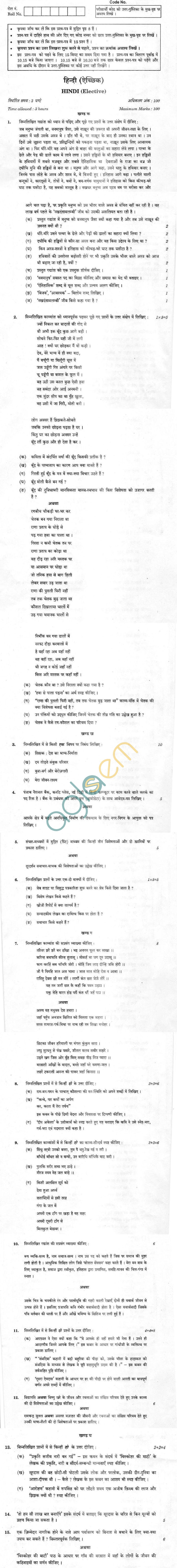 CBSE Compartment Exam 2013 Class XII Question Paper - Hindi (Elective)