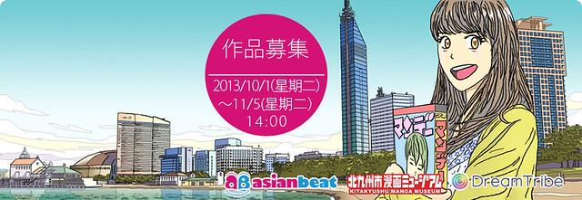 第2屆asianbeat 4格漫畫大賽