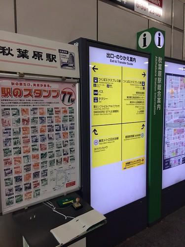 JR秋葉原駅
