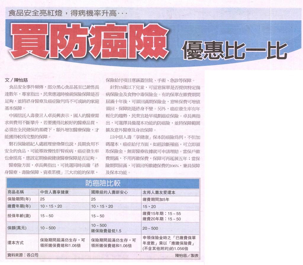 20131207[經濟日報]買防癌險優惠比一比--食品安全亮紅燈,得病機率升高..