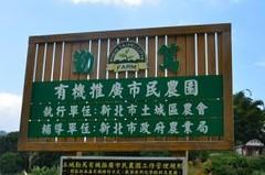勤篤市民農園,攝影:黃淑玲。
