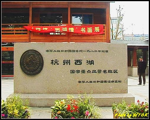杭州 西湖 (其他景點) - 062 (湖濱路的湖畔花園內的杭州西湖石碑)