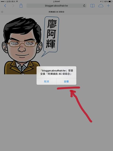 APP 上線!阿輝聊 3C 行動應用 iOS 版本 @3C 達人廖阿輝
