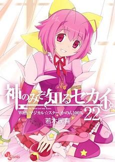 Kami nomi zo Shiru Sekai: Magical Star Kanon 100% - Kami nomi zo Shiru Sekai: Kanon OVA   Magical☆Star Kanon 100%