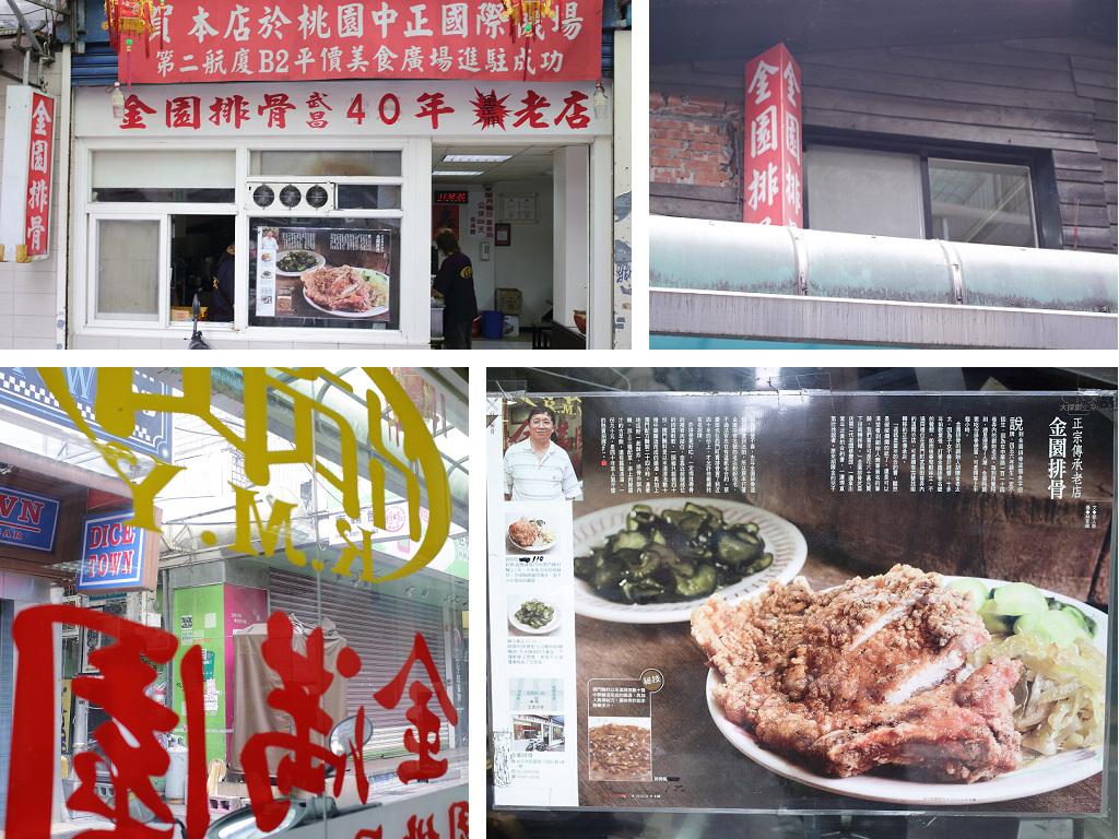 20140110萬華-金滿園 (2)