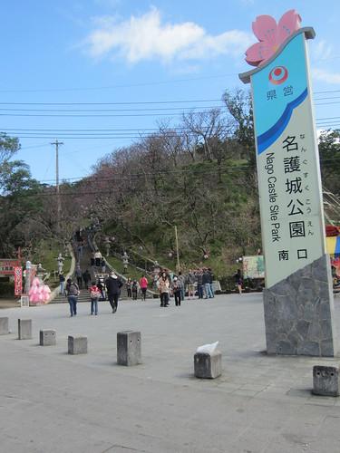 Nago Castle Site Park