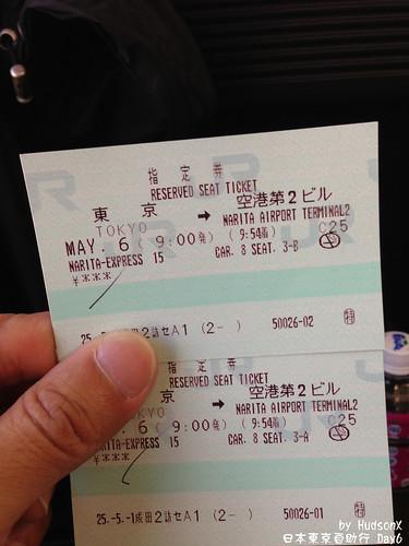 坐NEX回成田