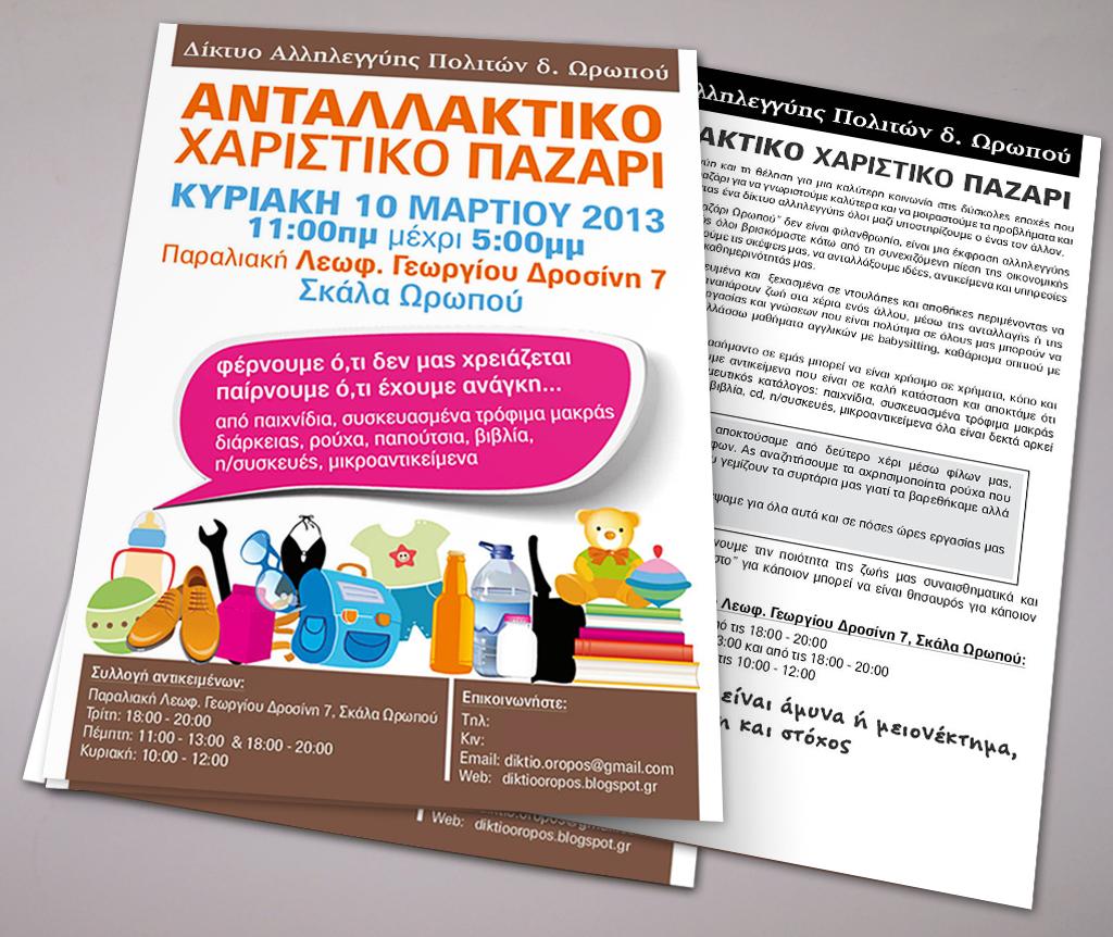 PazariOropou-Leaflet