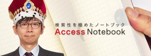 アクセスノートブック販売店リストを公開しました!