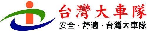 台灣大車隊