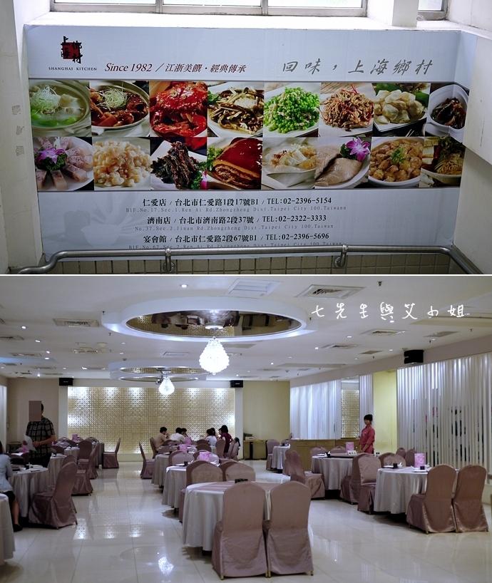 2 上海鄉村仁愛店