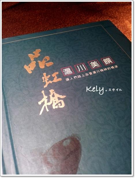<台中> 品虹橋-滬川料理之超品質口袋名單@ Kely尋寶記 ...
