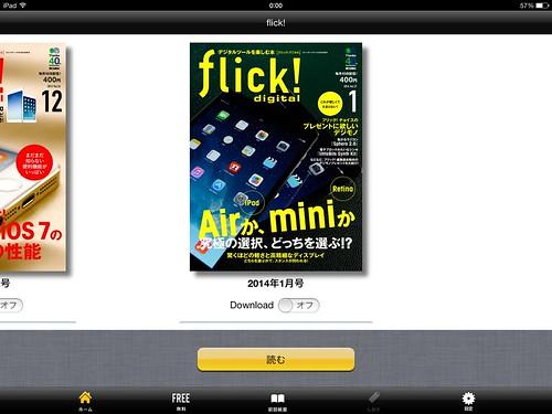 flick! 2014.1 Vol.27