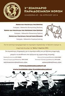 Ακαδημία έρευνας παραδοσιακών χορών ελασσόνας 2ο σεμινάριο παραδοσιακών χορών ελασσόνας