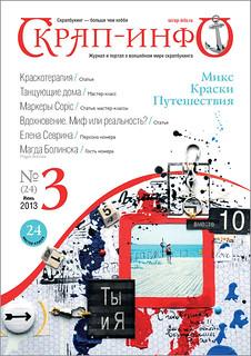 ОбложкаСИ3-2013ф