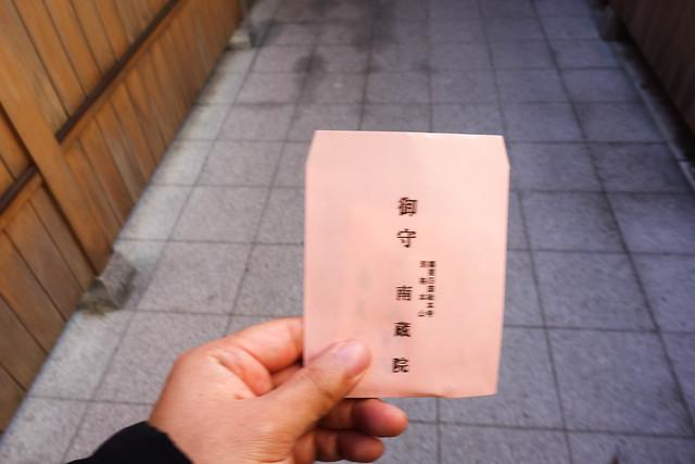 福岡 涅槃 珍寺