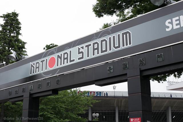 20140506 国立競技場 千駄ヶ谷門 / National Stadium