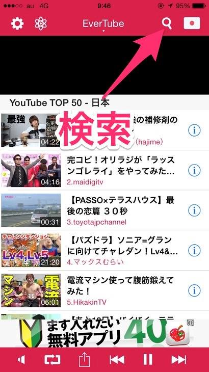 EverTubeで検索
