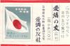allumettes japon088