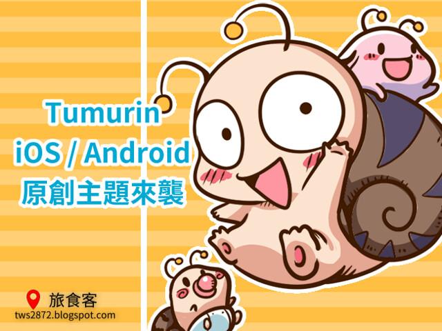 LINE 主題-Tumurin