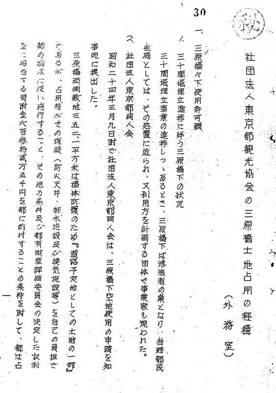 三原橋地下街経緯公文書001