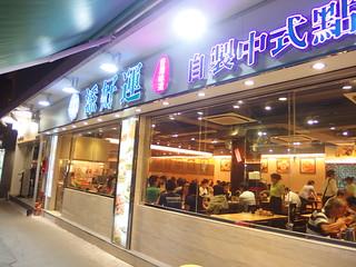 香港傳奇--添好運
