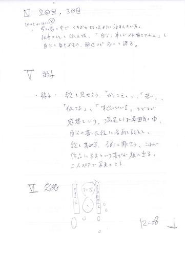 釜芸絵画第1回No50131013