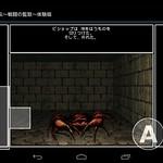 Wizardry・外伝〜戦闘の監獄〜体験版 (Android)