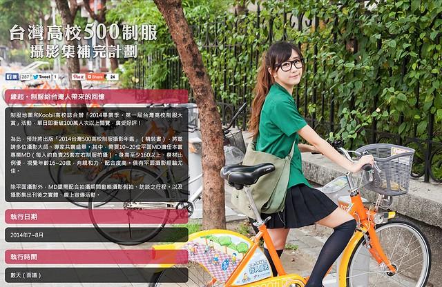 台灣高校500制服補完計劃