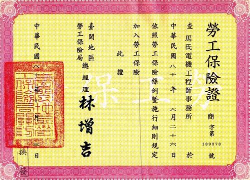 馬天亮教授-史上第一位在英國獲得政治庇護的臺灣人, 民進黨推薦1990高雄議員候選人 President Ma Tianliang, Taiwan Independence, the 1st Taiwanese got political asylum in history of UK. Maa Office of Electrical Engineer 馬氏電機工程師事務所