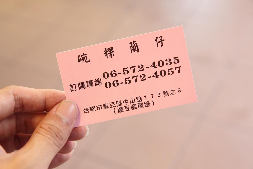 20140509-2麻豆-阿蘭碗粿 (13)