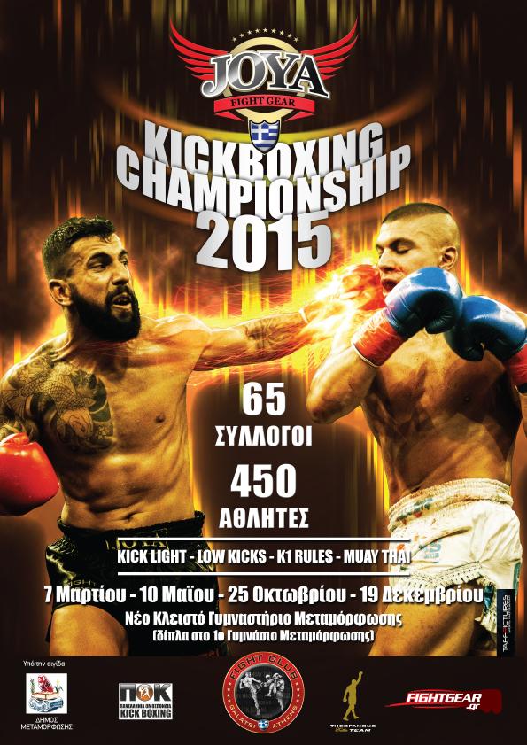 Joya Kickboxing Championship 2015