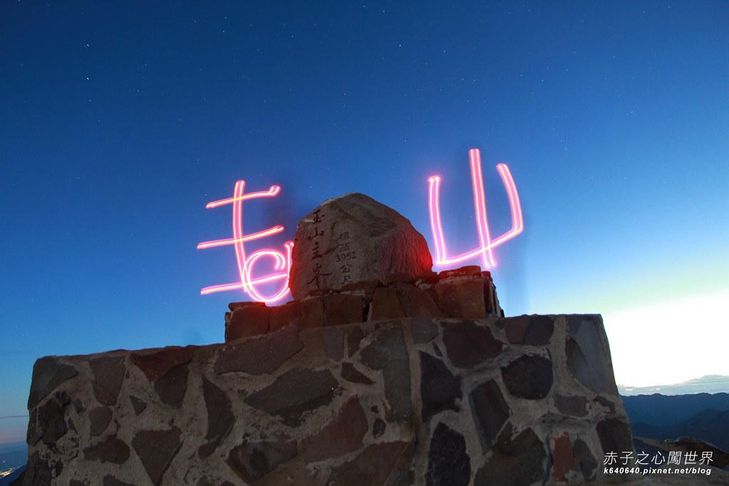 台灣大三鐵-攀登玉山-4