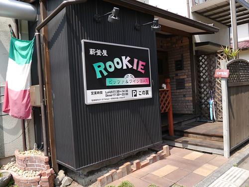 薪釜ピザ屋Rookie(ルーキー)東京都福生市