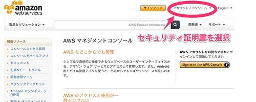 AWS Management Console | アマゾン ウェブ サービス(AWS 日本語)