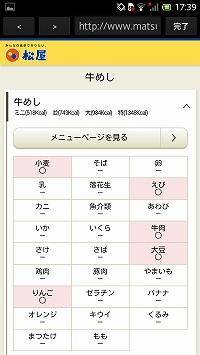 matsuyafoods11
