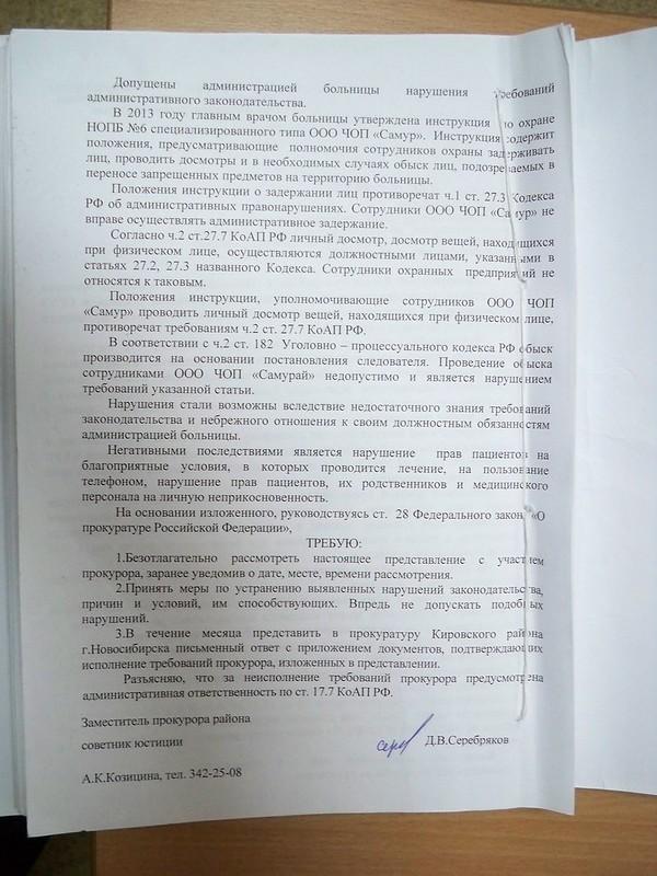 Представление прокуратуры Кировского р-на г. Новосибирска Главврачу ГБУЗ НСО НОПБ № 6 (2)