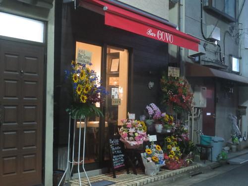 COVO(江古田)