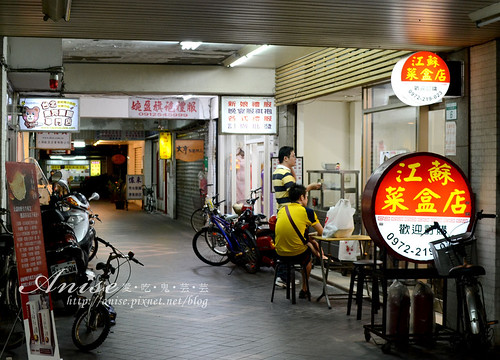 江蘇菜盒店001.jpg