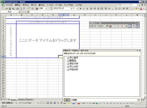 MySQL&ExcelPivot11