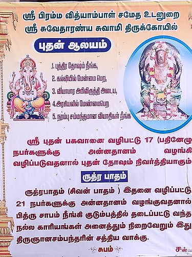 Information on Rudhra Padam. Budhan Temple, Thiruvenkadu