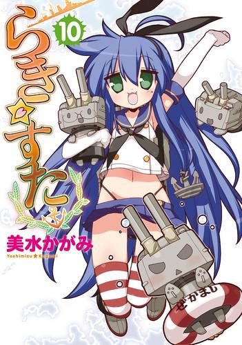 131104(3) - 漫畫《らき☆すた》(幸運星)歡慶10歲、單行本第十集推出『島風』『魔法少女伊莉雅』限定封面! 1