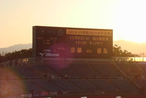 2013/12 J2プレーオフ準決勝 京都vs長崎 #01