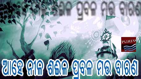 Aahe Nila Saila Prabala Matta Baarana :: Bhikari Bala Vajan